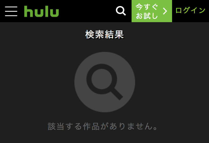 Huluで作品名を検索してもヒットしない画像
