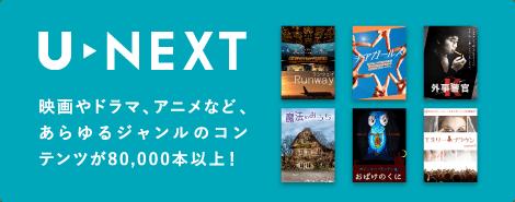 U-NEXTは31日間、お試し期間として無料で動画見放題!