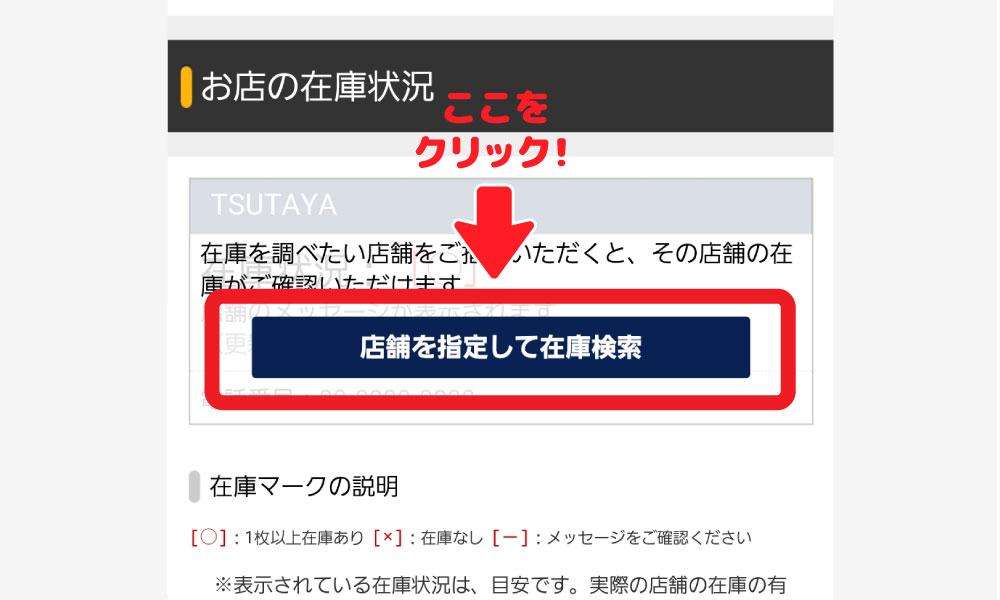 TAUTAYAのサイトでは自宅近くのお店に見たい映画のDVDがあるのか、在庫検索ができる。