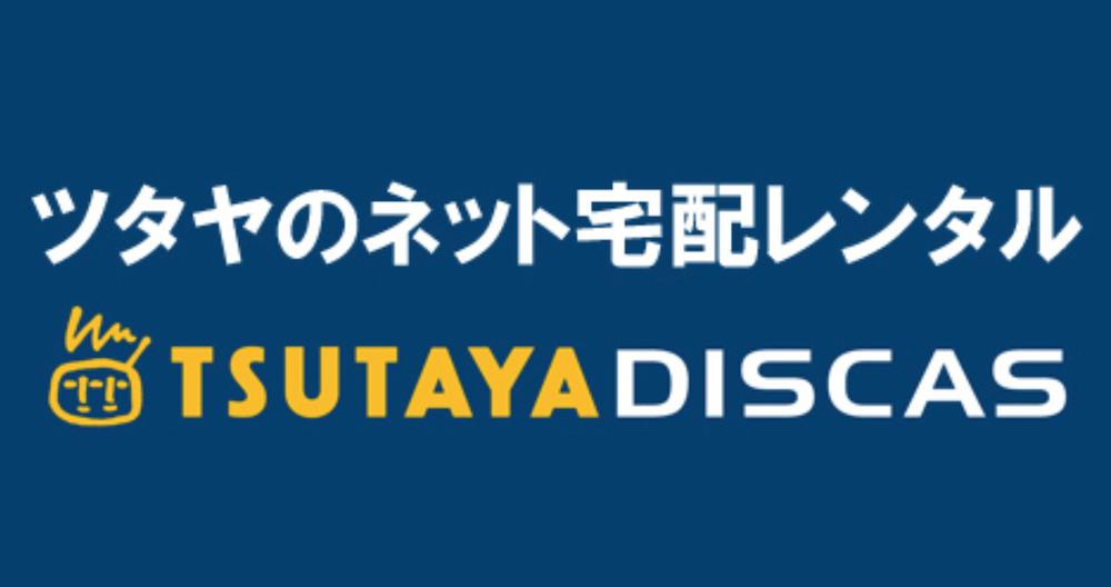 TSUTAYAディスカスなら新作DVDが8枚まで無料でレンタルできる!