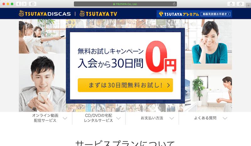 TSUTAYAディスカスのキャンペーン画面。お試し期間では30日間無料でサービスが利用出来る。