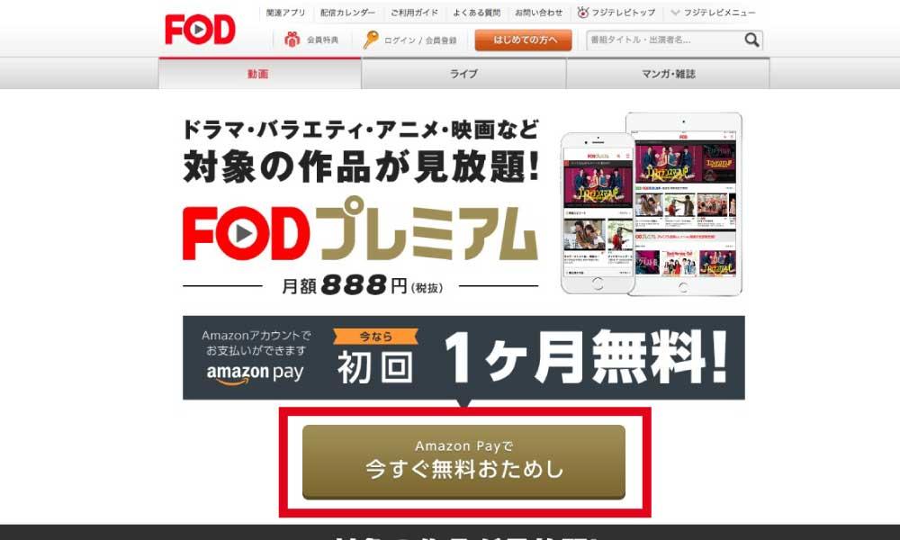 FODプレミアムの申し込みページトップの画像