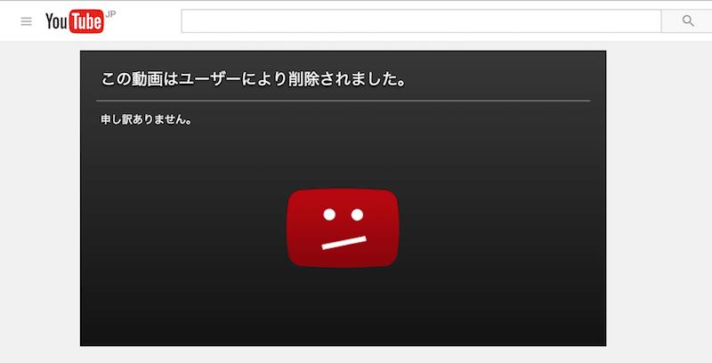 動画が削除されたyoutubeのキャプチャ画像