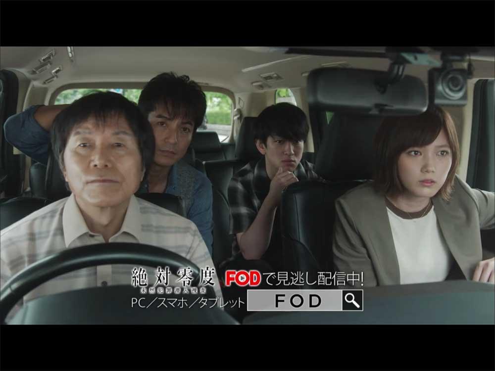 ドラマ「絶対零度」のエンディング後、一番最後にFODの宣伝が入る。