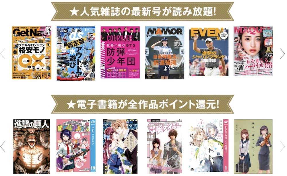 FODなら人気雑誌や漫画が読める