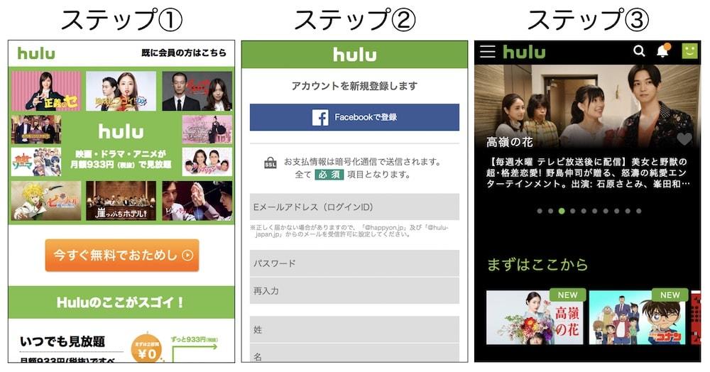 Huluで高嶺の花を見る手順3ステップ