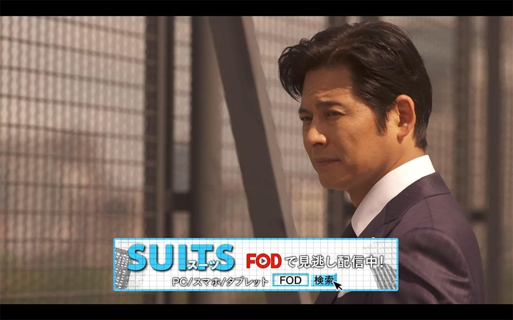 SUITSのエンディング後、一番最後にFODの宣伝が入る。