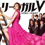 破天荒な「元弁護士」を演じる米倉涼子がかっこいい!ドラマ「リーガルV」