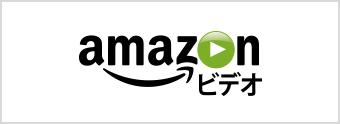 amazonビデオのアイコン