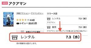 TSUTAYAでの「アクアマンレンタル日、販売開始は7/3。