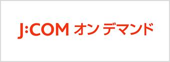 J:COMオンデマンドのアイコン