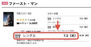 TSUTAYAでの「ファーストマンレンタル日、販売開始は7/3