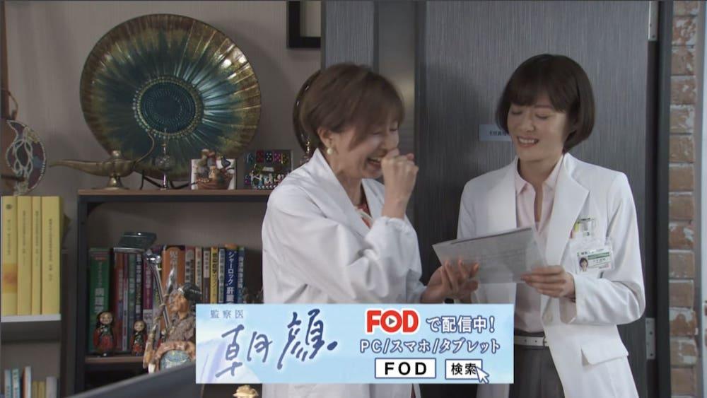 『監察医 朝顔』のエンディング後、一番最後にFODプレミアムの宣伝が入る