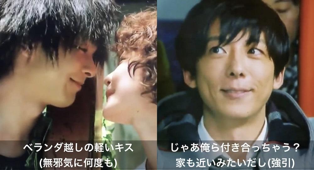 ゴン:ベランダ越しの軽いキス(無邪気に何度も) VS 慎二:じゃあ俺ら付き合っちゃう?家も近いみたいだし(強引)