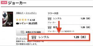 TSUTAYAでの「ジョーカー」レンタル開始日および販売開始日は1/29